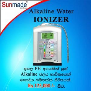 ionizer-SM-1